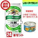 【発泡酒】【送料無料】淡麗グリーンラベル 350ml缶 さば水煮缶 1ケース (24本入り)【東北・
