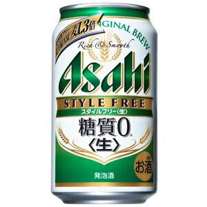 発泡酒   アサヒスタイルフリー350ml缶2ケースセット(48本入り) 東北・北海道・沖縄・離島の一部を除く(東北は400円