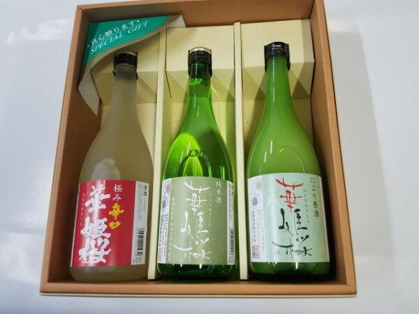 清酒ギフト   華姫桜720ml飲み比べ3本セット 東北・北海道・沖縄・離島の一部を除く(東北は400円北海道・沖縄はプラス1