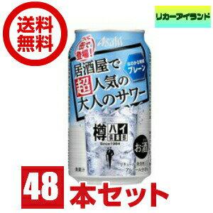 2ケース 缶チューハイアサヒ樽ハイ倶楽部プレーンサワー350ml缶2ケース48本アサヒビール 東北・北海道・沖縄・離島の一部を