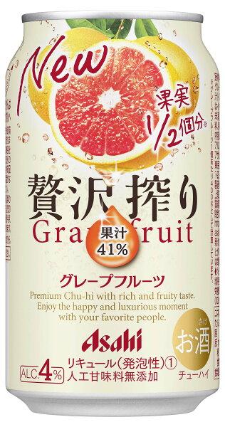 缶チューハイアサヒ贅沢搾りグレープフルーツ350ml缶1ケース24本アサヒビール 東北・北海道・沖縄・離島の一部を除く(東北