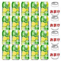 おまけ付き 【チューハイ】キリン 氷結 サワーレモン 350ml 缶 20本 おまけのチューハイ色々 4本 合計 24本