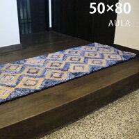 ラグマットインドデニムファブリックアウラ約50×80cm【インドデニムキリム柄じゅうたん絨毯玄関】【】