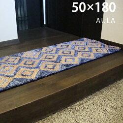 ラグマットインドデニムファブリックアウラ約50×180cm【インドデニムキリム柄じゅうたん絨毯玄関】【】