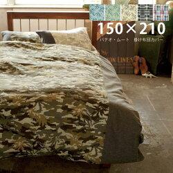 コンフォーターカバー掛け布団カバーBraveブレイブリファー約150×210cm※カバーのみになります【北欧】【】
