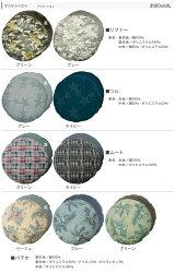 クッションラウンド円形Braveブレイブラウンドクッション約60cm丸形【北欧】【小型商品】【】