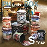 ペール缶レトロデザイナーズボックスポリウレタンレザーボックスフリーボックスMJT119Sサイズ(約W27xD27xH32cm)