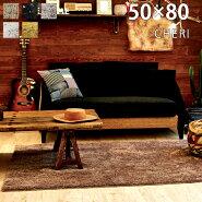 ラグマットラグ北欧カーペット約50×80cm長方形マイクロファイバーシャギーふわふわシェリ【北欧】【】