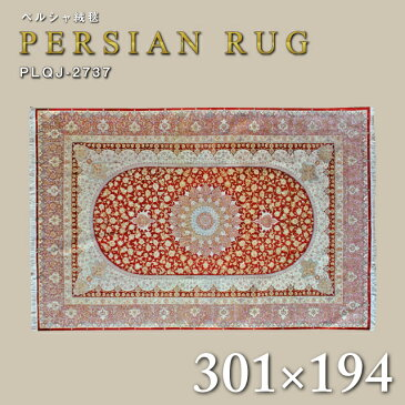 ペルシャ絨毯『PLQJ-2737』 約301×197cmクムシルク インテリア オリエンタル [大型商品240] ラグマット 【smtb-k】 福袋