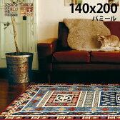 キリム柄 カーペット 絨毯 マット アジアンパミール 約140×200cmウィルトン織 エジプト製 長方形【中型商品】 【】