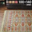 キリム柄 カーペット ラグ 絨毯 『ジェルバ』 約100×140cmモケット織 ベルギー製 長方形ラグ マット アジアン【小型商品】 【】
