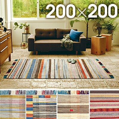 ラグマット ラグ カーペット 絨毯 刺繍 キリム柄 ファブリックトライバル 約200cm×20…