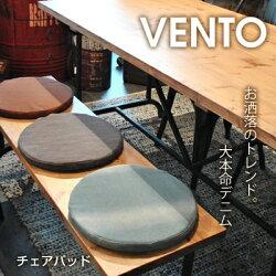 チェアパッドデニムファブリック座布団ヴェントvento約R35cm×H2.5cm(サイズにゆがみあり注)一点一点色合いが多少違います。【小型商品】