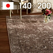 ラグ洗えるお洒落ラグマットアンティークヴィンテージビンテージ高級オールシーズン日本製国産約140×200【中型商品】