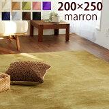 ラグマット 絨毯 洗える『ふわふわマロン』 約200×250cm 長方形