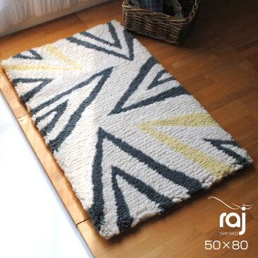\エントリーでP10倍/ラグマット 北欧 カーぺット インド ウール 高級 毛ラジ RAJ-1815約50×80cm【北欧 ヴィンテージ カジュアル じゅうたん 絨毯玄関】