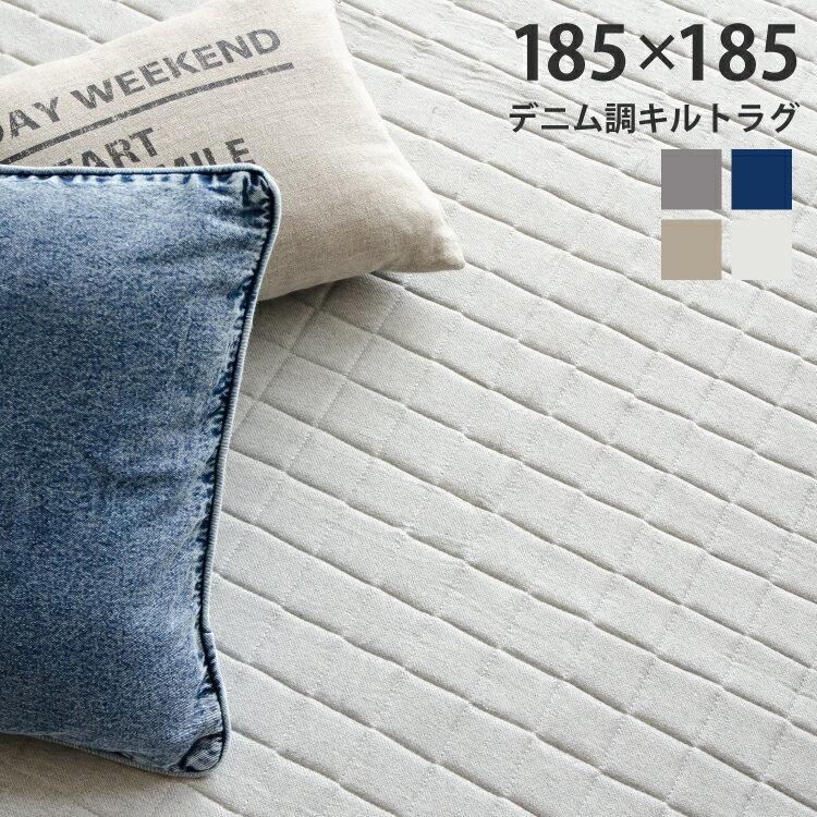 ラグ ラグマット カーペット じゅうたん 絨毯 洗える 水洗い可能 ウォッシャブル コットン100% 綿100% 無地 北欧 おしゃれ オシャレ お洒落 人気クーポン・キャンセル不可(メーカー品) 韓国風 インテリア『デニム調キルトラグ』約185×185cm