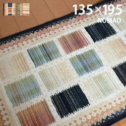ベルギー製モケット織りキリム柄オールシーズン高級長方形