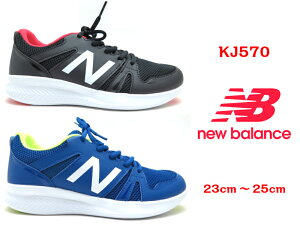 91a81dc6d4d8e New Blance『ニューバランス』KJ570 子供靴 キッズ ジュニアスニーカー 紐 運動靴 レースアップ