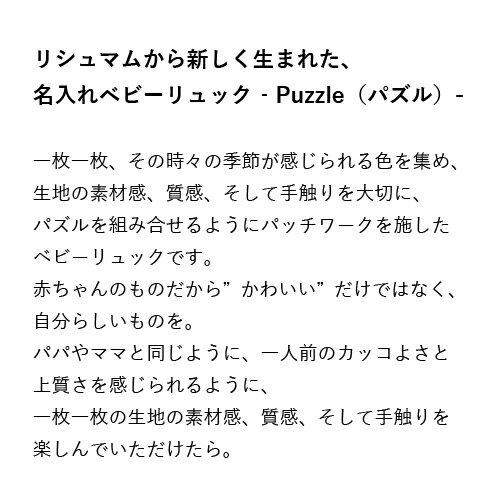Lisumom『名入りベビーリュックPuzzle』