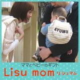 マグネットオーダー名入リュックママとベビーの 赤ちゃん キッズ 子供用品 バッグ リュックサック バック 誕生日 男の子 女の子 リシュマム