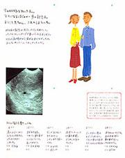 リシュマム『メモリアル育児日記アルバム』