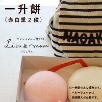 一升餅(赤白重2段)【出産祝いギフト】