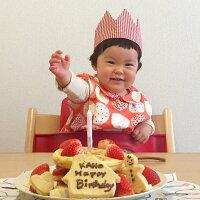 【1歳誕生日】おたんじょうびクラウン