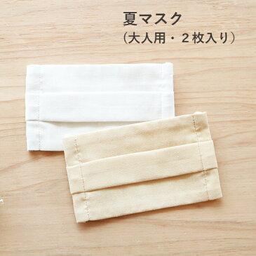 【涼しい夏用マスク 大人用】冷感 マスク 大人用 ハンドメイド 洗濯可(2枚入り) 日本製 国産 洗える 大人 綿ガーゼ ヒモ 紐 調整 色 白 ベージュ リシュマム