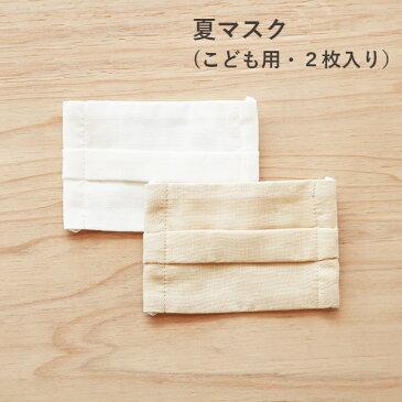 【涼しい夏用マスク こども用】冷感 マスク こども用 ハンドメイド 洗濯可(2枚入り) 日本製 国産 洗える 子供 綿ガーゼ ヒモ 紐 調整 白 ベージュ リシュマム