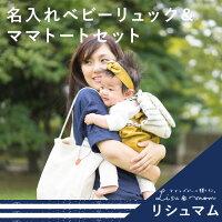 PetiteLisuベビーリュック&ママトートセット【出産祝いギフト】【送料無料】【マザーズバッグ】