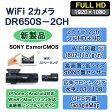 2カメラWiFi DR650S-2CHフルHDドライブレコーダー16GBSD付