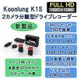 K1S 2カメラ分離型ドライブレコーダーGPSマウス付