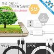送料無料 USBケーブル Android ケーブル アンドロイド micro USB ケーブル マイクロUSBケーブル microUSBケーブル 2M 頑丈 高速充電 Samsung HTC Nokia Sony 急速充電対応 断線しにくい 充電 お得ドコモ xpeira Galaxy Edge Note 5 sony Z2 Z3 Z4 Z5 アダプター