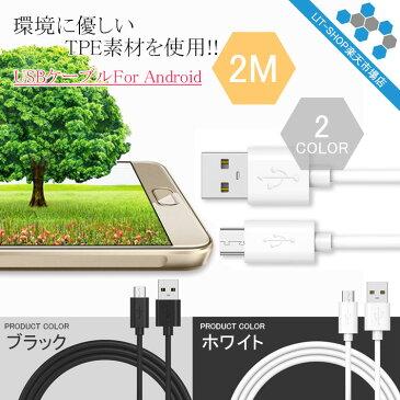 送料無料 USBケーブル Android ケーブル アンドロイド micro USB ケーブル マイクロUSBケーブル microUSBケーブル 1M 2M 2タイプ 頑丈 高速充電 Samsung HTC Nokia Sony 急速充電対応 断線しにくい 充電 お得ドコモ xpeira Galaxy Edge Note 5 sony Z2 Z3 Z4 Z5