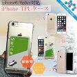 送料無料 iphone6 plus ケース iPhone6ケース iphone6Sケース iPhone6S 6Splus ケース ストラップ ホール カード収納 カードホルダー ICカード対応 iphone6plusケース スマホケース スマートフォンケース TPU ケース アイフォン カバー エラー防止シート メンズ クリア