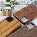 iPhone55sSEiPhone66splusiPhone66Plus6sPlusiphone6siphone6plusiphone6splusiPhoneSE7iphone7木製木目シリコンケースカバーウッドケース天然木使用木目ケース薄型軽量アイフォン6s天然木調木製ケース全5種05P03Sep16