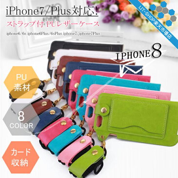 【送料無料】 【全8カラー】iPhone8 8plus iphone7ケース iphone7 Plus ケース iPhone6s PU ケース iPhone6plusケース iphone7 ケース ストラップ カード収納 ICカード対応 スタンド ネックストラップ pu レザー ケース ホワイト ブラック ブルー ロゼ ブラウン ピンク