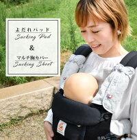 抱っこひもよだれパッド+マルチ胸カバーセットよだれカバーネックカバーエルゴクールエア今治タオル出産祝いemoka
