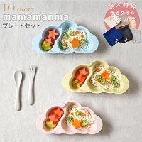 10moisディモワマママンマmamamanmaプレートセット食器セットフィセル