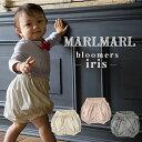 マールマール MARLMARL bloomers iris アイリス ブルマ パンツ おむつカバー ベビー服 女の子 男の子 出産祝い ギフト