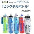 【送料無料】Camelbak(キャメルバック)大容量保冷ボトルポディウム『ビッグチル』ver.1/2 750ml