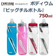 【送料無料】Camelbak(キャメルバック)大容量保冷ボトルポディウム『ビッグチル』ver.2/2 750ml