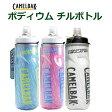 【送料無料】Camelbak(キャメルバック)の保冷ボトル 『ポディウムチル』ボトル 610ml