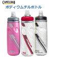 【送料無料】Camelbak(キャメルバック)の保冷ボトル 『ポディウムチル』ボトル 620ml