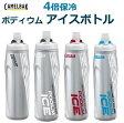 【送料無料】Camelbak(キャメルバック)4倍保冷のポディウム『アイス』ボトル 620ml