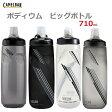 【送料無料】Camelbak(キャメルバック)ポディウム ビッグボトル【自転車】【ボトル】