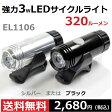 【送料無料】強力3ワットLED USB充電式320ルーメン コンパクトライト 自転車取付マウント付き[フラッシュライト/サイクルライト/ヘッドライト/フロントライト/LEDライト/コンパクトライト/明るい]