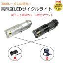 【送料無料】<人気NO.1>CREE社LEDチップ使用 自転車 LEDライト LU-YB300 le...