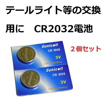 【送料無料】ライト交換用に CR2032電池2個セット【自転車】【ロードバイク】